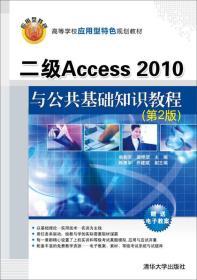 二级Access 2010与公共基础知识教程
