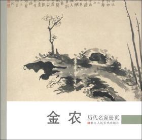 历代名家册页:金农
