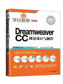 瀛�浠ヨ�寸�ㄧ郴��涓�涔�锛�Dreamweaver CC缃�椤佃�捐�′��朵�