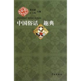 中国俗话趣典