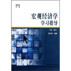 正版现货 宏观经济学学习指导出版日期:2011-05印刷日期:2011-05印次:2/1
