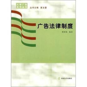 广告法律制度 蒋恩铭  编著  9787305048876 南京大学出版社