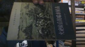 火炮的直接瞄准射击【1957年一版一印仅印5500册】