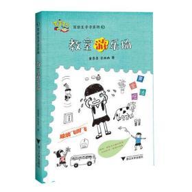 百变王卡卡系列:教室游乐场