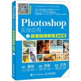 9787115434944-hs-Photoshop实战应用微课视频教程 全彩版