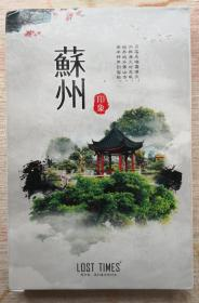 苏州印象 明信片  一套30枚  编号: LT-L076