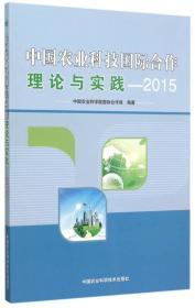 中国农业科技国际合作理论与实践:2015
