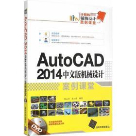 (可发货)AutoCAD 2014中文版机械设计案例课堂
