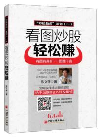 """""""炒股胜经""""系列(一) 看图炒股轻松赚 有图有真相一图胜千言"""