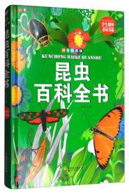 学生课外必读书系:昆虫百科全书(拼音精装版)