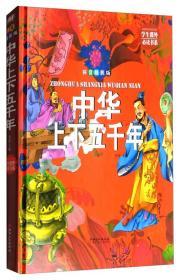 学生课外必读书系:中华上下五千年(拼音 精装版)