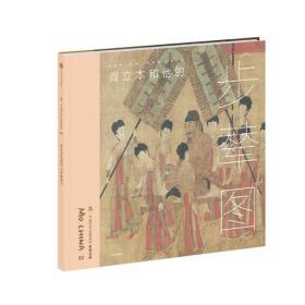 阎立本和他的《步辇图》(墨·中国艺术启蒙系列:看懂名画)