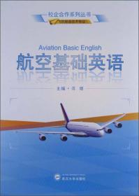 特价~航空基础英语 9787307100459