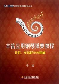 拜厄 车尔尼599速成 辛笛 上海音乐学院出版社 9787806925928