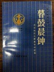 暮鼓晨钟——北京地区大要案审判纪实
