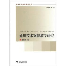 学科案例教学精品丛书:通用技术案例教学研究