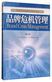 品牌危機管理(第2版)/高等院校品牌管理系列教材