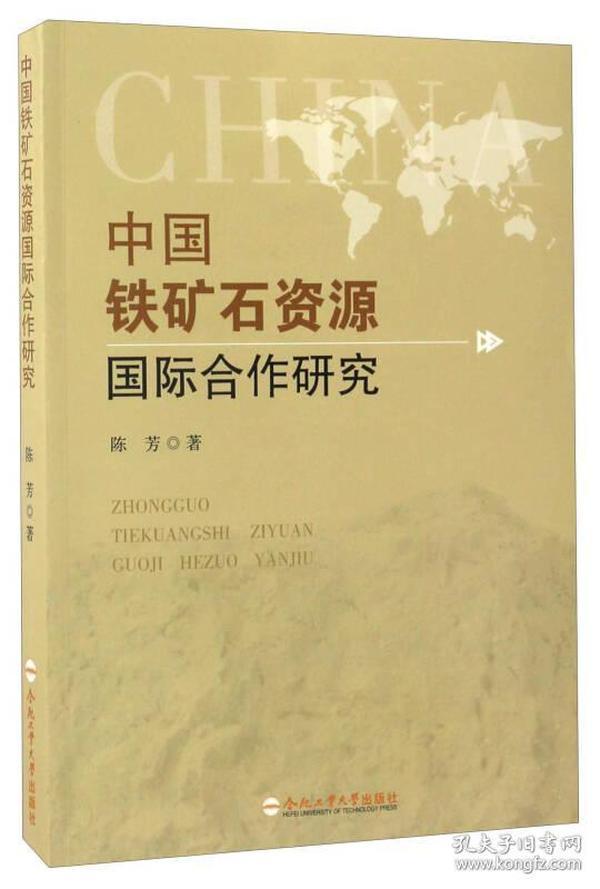 中国铁矿石资源国际合作研究