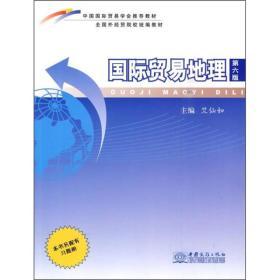 现货-国际贸易地理