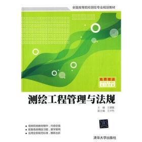 测绘工程管理与法规(全国高等院校测绘专业规划教材)