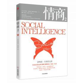 情商2:影响你一生的社交商