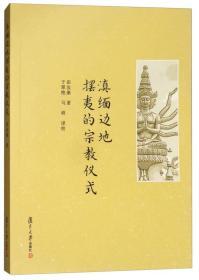 滇缅边地摆夷的宗教仪式