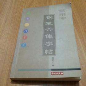 常用字钢笔六体字帖(2000年一版一印)
