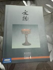 文物 1999 4
