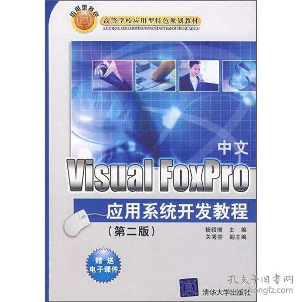 中文Visual FoxPro应用系统开发教程(第二版)(高等学校应用型特色规划教材)