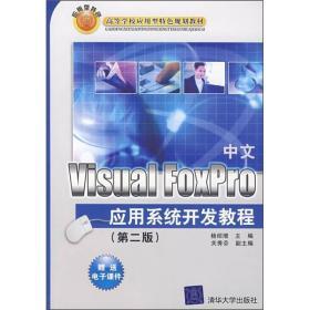 中文VISUAL FOXPRO应用系统开发教程(第2版)/高等学校应用型特色规划教材