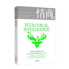 情商5:影响人类未来的生态商