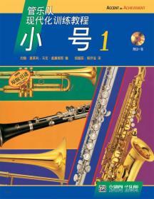 新书--管乐队现代化训练教程:小号.1