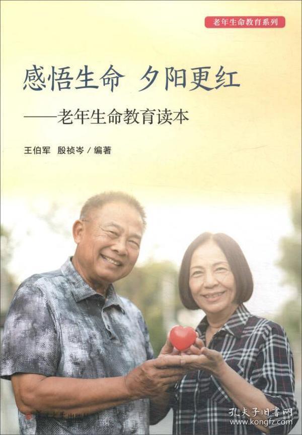 感悟生命 夕阳更红:老年生命教育读本/老年生命教育系列