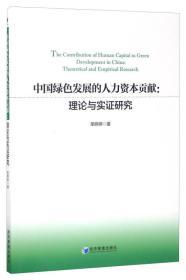 中国绿色发展的人力资本贡献:理论与实证研究