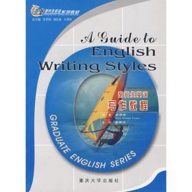 求新研究生英语系列教材:研究生英语写作教程