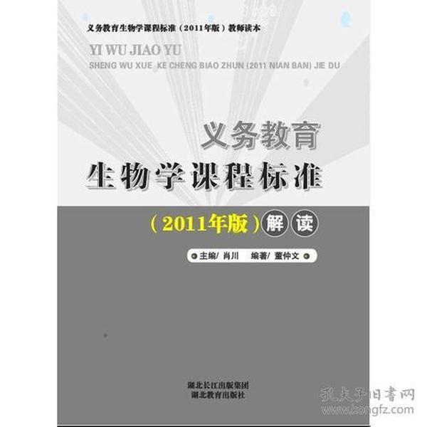 义务教育生物学课程标准(2011版)解读