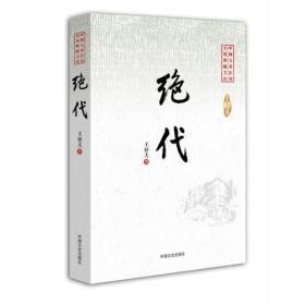 绝代(中国专业作家小说典藏文库)