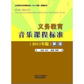 义务教育音乐课程标准(2011版)解读