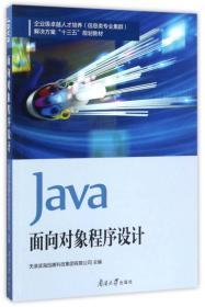 """Java面向对象程序设计/企业级卓越人才培养(信息类专业集群)解决方案""""十三五""""规划教材"""