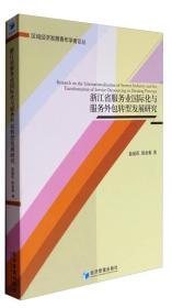 区域经济发展青年学者论丛:浙江省服务业国际化与服务外包转型发展研究
