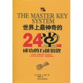 世界上最神奇的24堂课:成功的万能钥匙