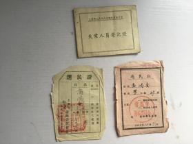 五十年代重庆组织部长 高兰戈父亲高鸿奎选民证两张  失业人员登记证