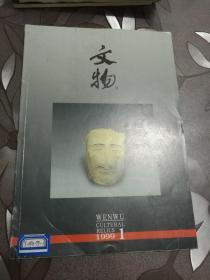 文物 1999 1