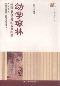 国学直播厅系列——幼学琼林:挖掘古代圣贤的智慧结晶