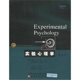 实验心理学 第五版) 教育科学精品教材译丛:实验心理学(第5版)