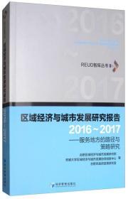 区域经济与城市发展研究报告2016~2017:服务地方的路径与策略研究
