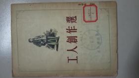 工人创作选  少见的社会主义学院  馆藏章
