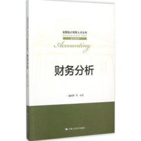 财务分析/全国会计领军人才丛书·会计系列 池国华 9787300215969
