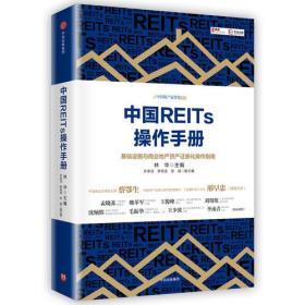 中国REITS操作手册 - 中信出版集团股份有限公司 原(中信出版股份有限公司)
