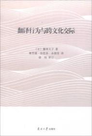 翻译行为与跨文化交际